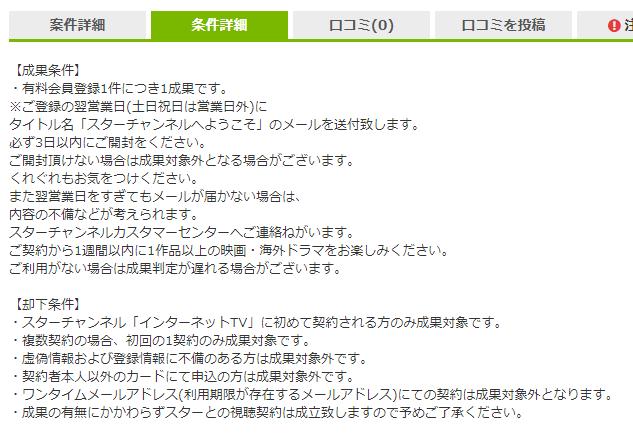 i2iポイントのスターチャンネルの条件詳細