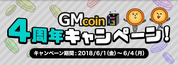 GMコイン4周年キャンペーン