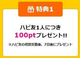 ハピタスの友達紹介制度の特典 1人紹介につき100ポイント(100円)
