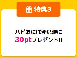 ハピタスの友達紹介制度の特典 紹介される側(友達側)は登録時に30ポイント(30円)を貰える