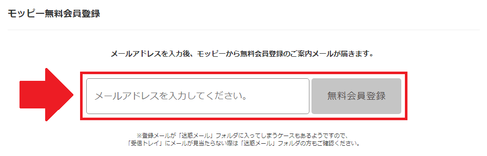 モッピーの新規登録フォーム