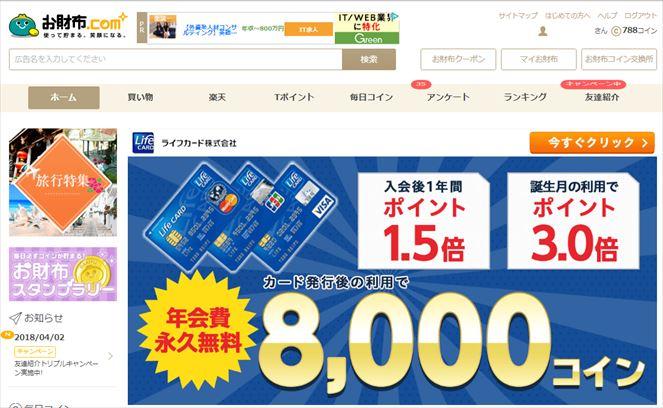 お財布.comのスクリーンショット