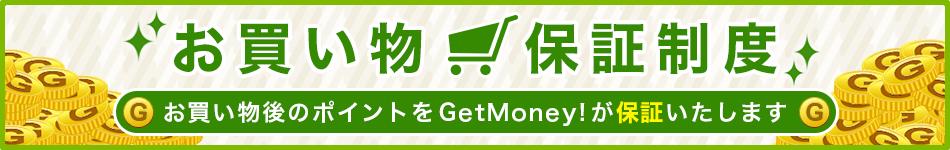 ゲットマネーのお買い物保証制度
