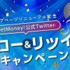 ゲットマネーの公式Twitterフォロー&リツイートでAmazonギフト券500円分が当たる!