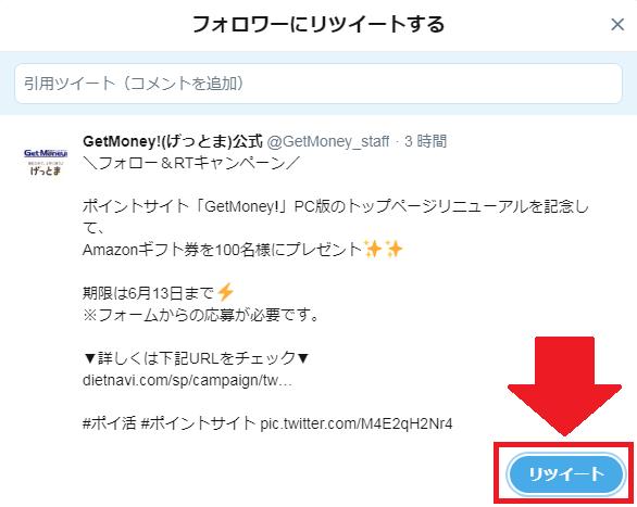 キャンペーン対象ツイートのリツイートの方法