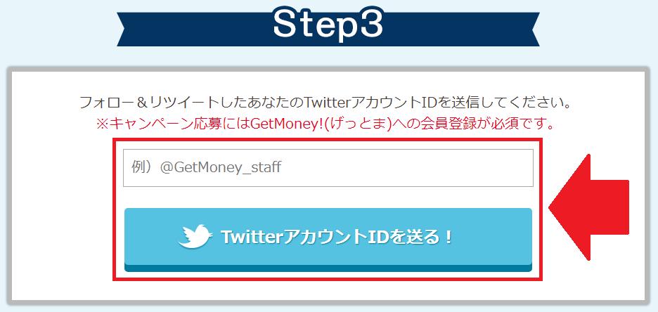 TwitterIDの報告