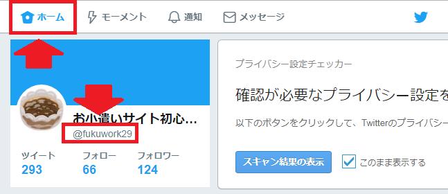 自身のTwitterIDの確認方法