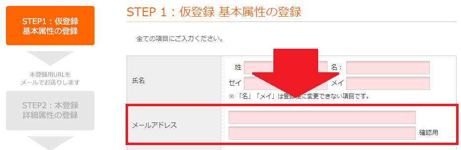 マクロミルの仮登録フォーム