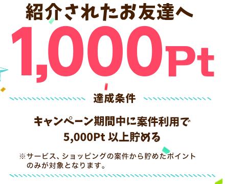 ゲットマネーの新規登録キャンペーン 特典は1,000ポイント(100円)
