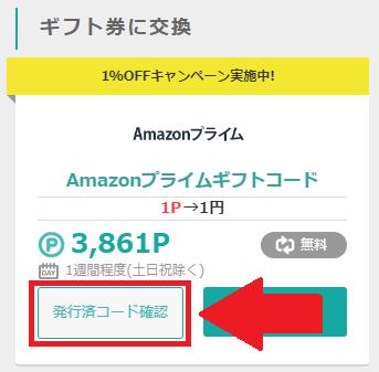 Amazonプライムギフトコードの確認