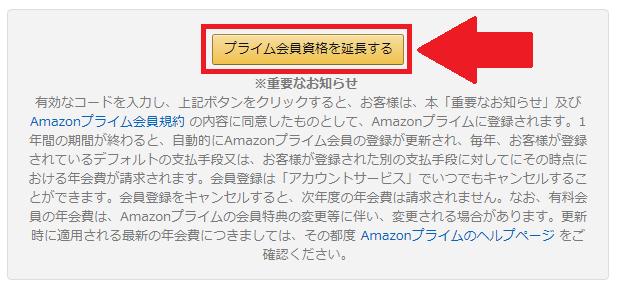 Amazonプライムギフトコードの入力・登録