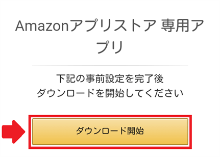 Amazonアプリストアのインストール
