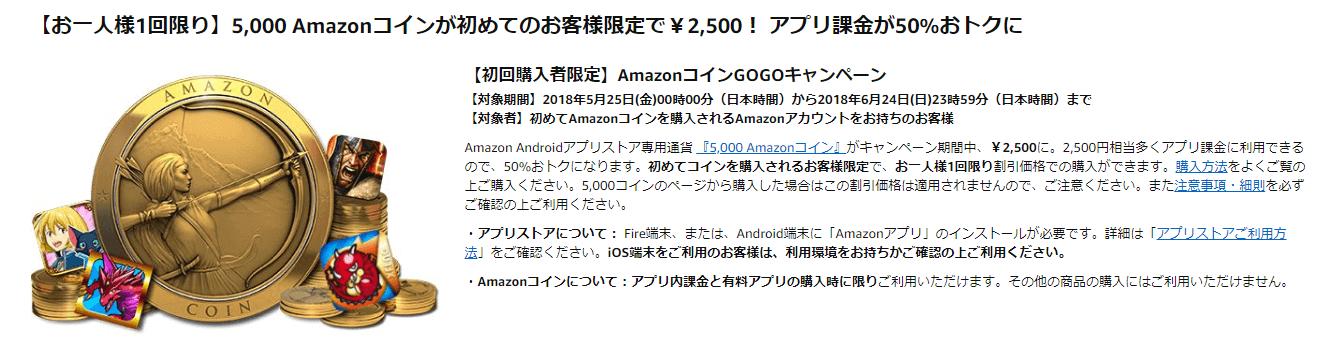 Amazonコイン5,000円分を2,500円で購入できるキャンペーン