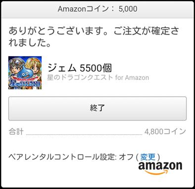Amazonコインでアプリ課金する方法