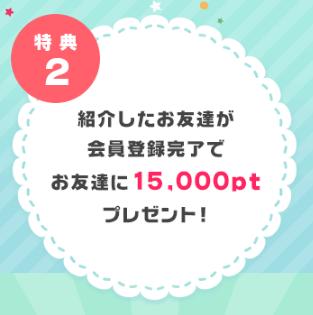 友達紹介経由での新規登録で150円