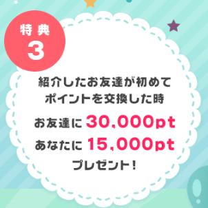 友達紹介経由での新規登録してポイント交換すると300円