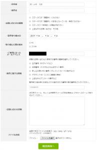 i2iポイントの問い合わせフォーム
