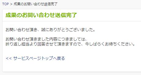 i2iポイントの成果のお問い合わせ送信完了