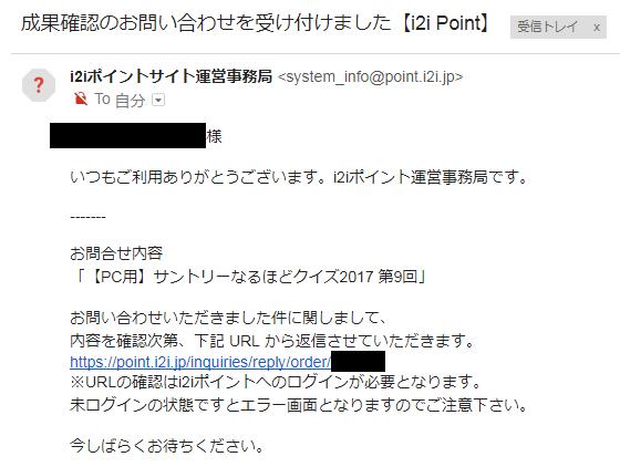 i2iポイントへ成果確認の問い合わせをした際の自動返信メール
