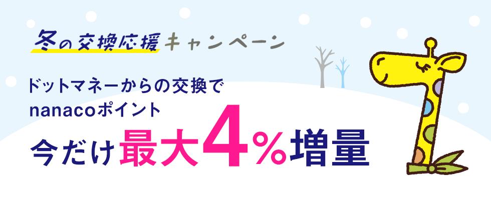 .money(ドットマネー)からnanacoポイントへの交換で4%増量するキャンペーン(2018年1月まで)