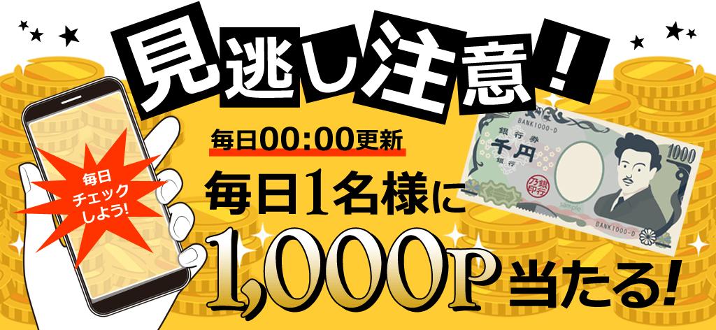 ライフメディアの「毎日1名様に1,000円当たる」