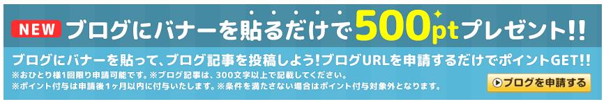 ブログにげん玉の友達紹介用バナーを貼り付けて500ポイント(50円)