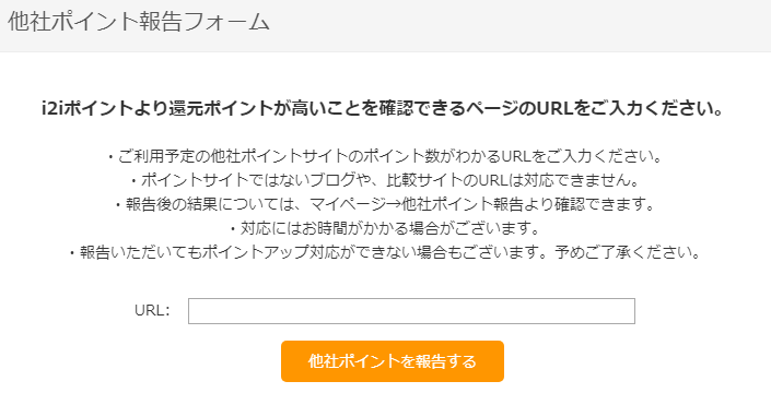 i2ポイントの他社ポイント報告フォームを開くためのリンク