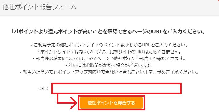 i2iポイント「他社ポイント報告フォーム」の使い方