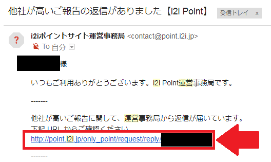 i2iポイント「他社ポイント報告フォーム」を利用してました