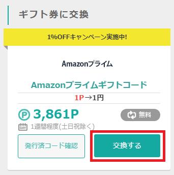 Amazonプライムギフトコードへのポイント交換