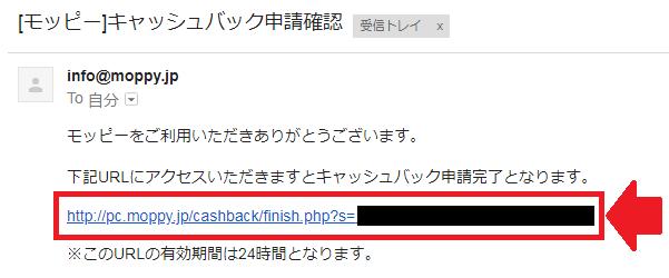 モッピーのキャッシュバック申請確認のURL