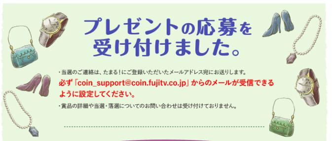 たまる!の6月プレゼントキャンペーン第2弾への応募方法・手順