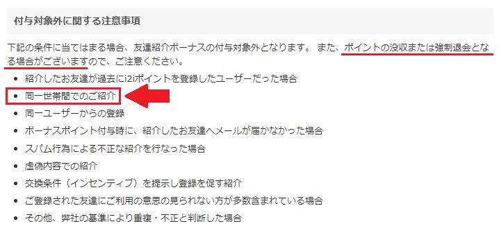 i2iポイントの友達紹介制度の注意事項