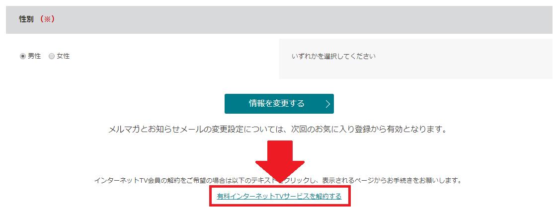 「スターチャンネル」の解約(退会)方法・手順の解説