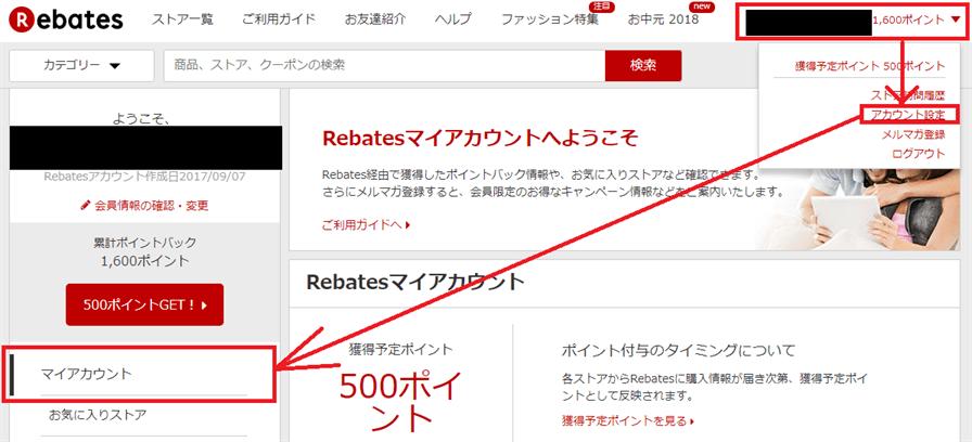 Rebates(リーベイツ)のマイアカウント