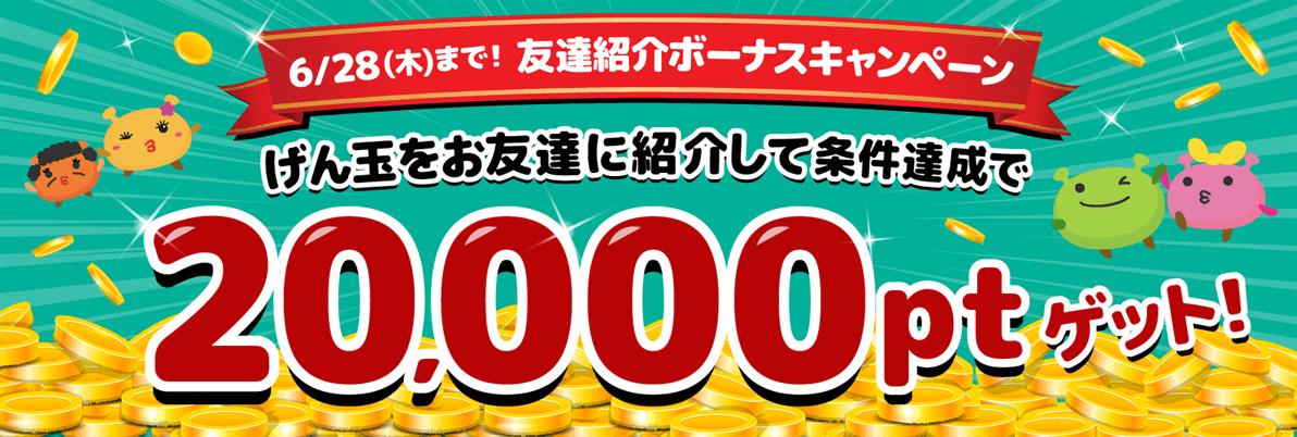 げん玉の友達紹介キャンペーン