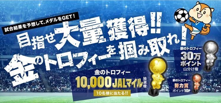 モッピーでワールドカップ結果を予想して30万円山分けやJALマイルが貰える!