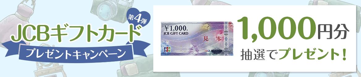 JCBギフトカード1,000円分が当たるキャンペーン