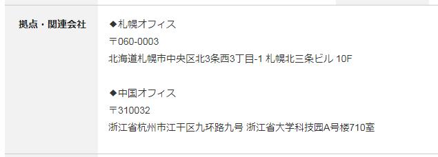 株式会社マーケットプレイスの札幌オフィスと中国オフィス