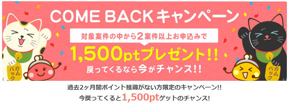 ちょびリッチの「COME BACK」キャンペーン