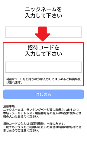 招待コードの入力欄