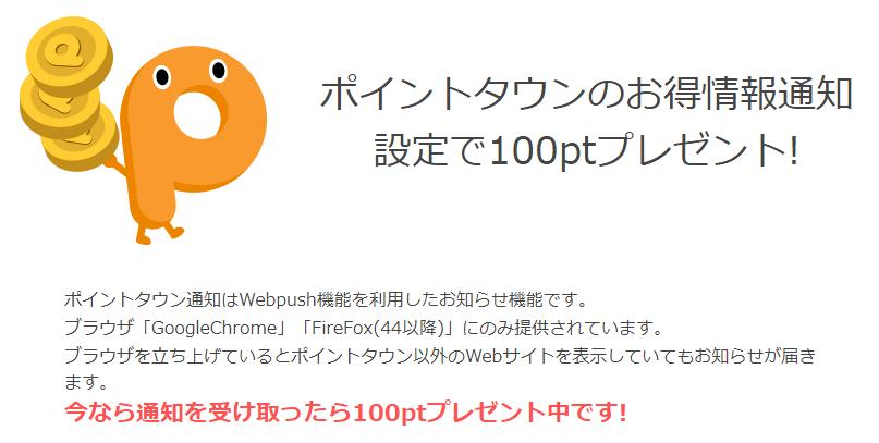 ポイントタウンの通知設定で100pt(5円)