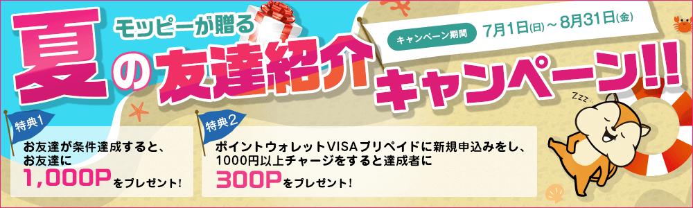 モッピーが贈る夏の友達紹介キャンペーン(2018年7~8月)