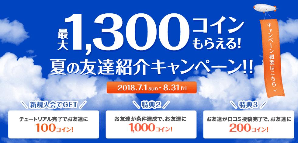 お財布.com「最大1,300コインもらえる!夏の友達紹介キャンペーン」(2018年7~8月)