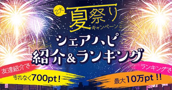シェアハピ紹介ランキング