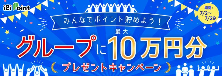 i2iポイント「グループに最大10万円分プレゼントキャンペーン!」