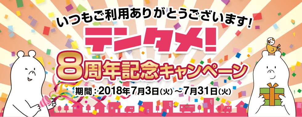 テンタメ8周年記念キャンペーン!