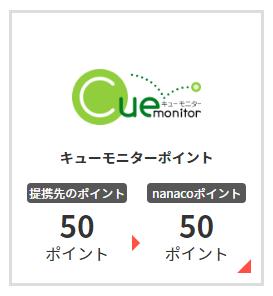 キューモニターは50円からnanacoポイントへ交換できる