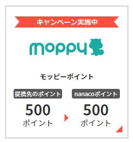 モッピーは50円からnanacoポイントへ交換できる