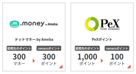 ドットマネーやPeXもnanacoポイント交換キャンペーンの対象